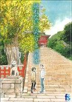 海街diary 帰れないふたり(4)(フラワーズC)(大人コミック)