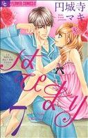 はぴまり~Happy Marriage!?~(7)(フラワーCアルファ プチコミ)(少女コミック)