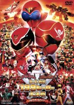 劇場版 ゴーカイジャー ゴセイジャー スーパー戦隊199ヒーロー大決戦 コレクターズパック(通常)(DVD)