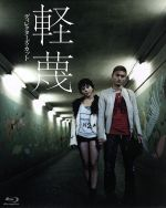軽蔑 ディレクターズ・カット(Blu-ray Disc)(BLU-RAY DISC)(DVD)