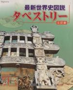 最新世界史図説 タペストリー 三訂版(単行本)