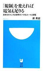 「規制」を変えれば電気も足りる 日本をダメにする役所の「バカなルール」総覧(小学館101新書)(新書)