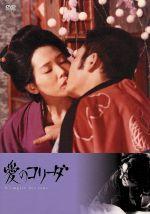 愛のコリーダ(通常)(DVD)