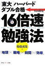 16倍速勉強法 「東大」「ハーバード」ダブル合格(知恵の森文庫)(文庫)