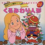 くるみわり人形(名作アニメ絵本シリーズ)(児童書)