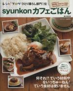 syunkonカフェごはん(単行本)