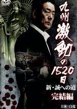 九州激動の1520日 新・誠への道 完結編(通常)(DVD)