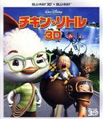 チキン・リトル 3Dセット(Blu-ray Disc)(BLU-RAY DISC)(DVD)