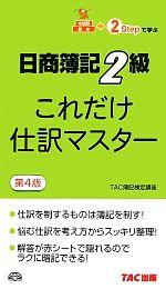 これだけ仕訳マスター 日商簿記2級(新書)