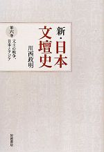 新・日本文壇史-文士の戦争、日本とアジア(6)(単行本)
