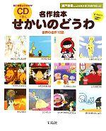 瀬戸朝香よみきかせ名作絵本 CDできくせかいのどうわ(CD1枚付)(児童書)