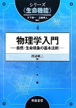 """物理学入門自然・生命現象の基本法則シリーズ""""生命機能""""4"""
