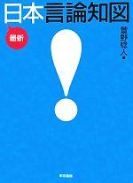 最新日本言論知図(単行本)