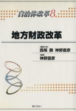 地方財政改革(単行本)