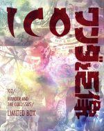 ICO/ワンダと巨像 <Limited Box> (三方背BOX、ブックレット付)(初回限定版)(ゲーム)