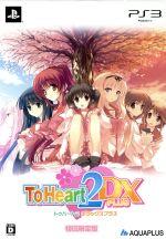 ToHeart2 DX PLUS (初回限定版)(イラスト集、サントラCD4枚付)(初回限定版)(ゲーム)
