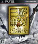 真・三國無双6 猛将伝(ゲーム)