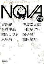 NOVA 書き下ろし日本SFコレクション(河出文庫)(5)(文庫)