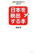 日本を脱出する本 短期の海外移住から永住まで(単行本)