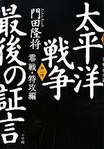太平洋戦争 最後の証言-零戦・特攻編(第1部)(単行本)