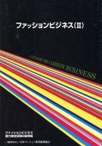 ファッションビジネス 改訂版(2)(単行本)