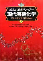 ボルハルト・ショアー 現代有機化学 第6版(上)(単行本)