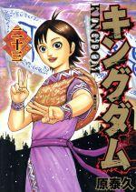 キングダム(23)(ヤングジャンプC)(大人コミック)