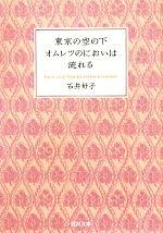 東京の空の下オムレツのにおいは流れる(河出文庫)(文庫)