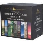 交響組曲「ドラゴンクエスト」場面別Ⅰ~Ⅸ(東京都交響楽団版)CD-BOX(通常)(CDA)
