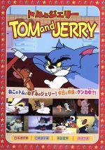 トムとジェリー1(上には上がある、他全8話)(通常)(DVD)