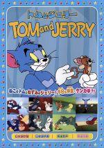 トムとジェリー2(赤ちゃんはいいな、他全8話)(通常)(DVD)