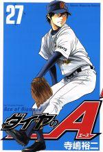 ダイヤのA(27)(マガジンKC)(少年コミック)
