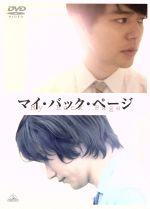 マイ・バック・ページ(初回限定版)(通常)(DVD)