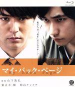 マイ・バック・ページ(Blu-ray Disc)(BLU-RAY DISC)(DVD)
