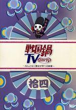 戦国鍋TV~なんとなく歴史が学べる映像~拾四(通常)(DVD)