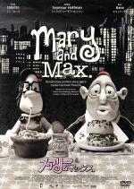 メアリー&マックス(通常)(DVD)