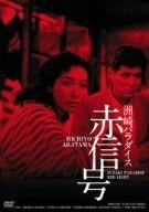 洲崎パラダイス 赤信号 HDリマスター版(通常)(DVD)