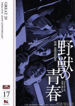 野獣の青春 HDリマスター版(通常)(DVD)