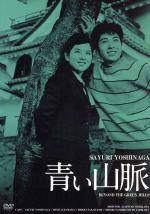 青い山脈 HDリマスター版(通常)(DVD)