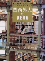 関西外大byAERA(単行本)