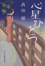 心星ひとつ みをつくし料理帖(ハルキ文庫時代小説文庫)(文庫)