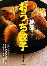 絶品!おうち餃子 おいしくできる!基本の焼・茹・蒸・揚のコツ&作りたくなるアレンジ餃子40(単行本)