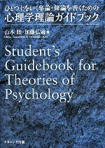 ひとつ上をいく卒論・修論を書くための心理学理論ガイドブック(単行本)