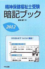 精神保健福祉士受験暗記ブック(2012)(新書)