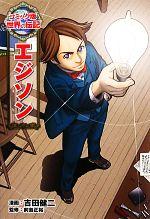 エジソン(コミック版世界の伝記1)(児童書)