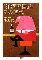 『洋酒天国』とその時代(ちくま文庫)(文庫)