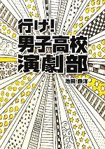 行け!男子高校演劇部(リンダブックス)(文庫)
