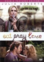 食べて、祈って、恋をして ダブル・フィーチャーズ・エディション(通常)(DVD)