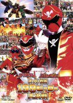 劇場版 ゴーカイジャー ゴセイジャー スーパー戦隊199ヒーロー大決戦(通常)(DVD)