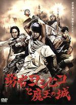 勇者ヨシヒコと魔王の城 DVD-BOX(通常)(DVD)